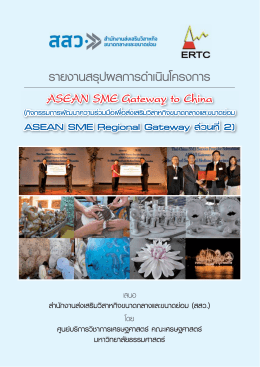 ASEAN SME Gateway to China (2010)