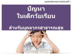 โรคที่พบในเด็กที่มีปัญหาการเรียน