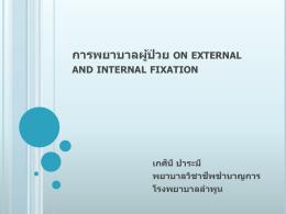 การพยาบาลผู้ป่วย on external and internal fixation