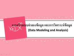 การสร้างแบบจำลองข้อมูล และการวิเคราะห์ข้อมูล (Data Modeling and