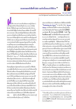 จุลสารรัฐศาสตร์(1)