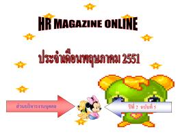 Hr magazine 2008/05