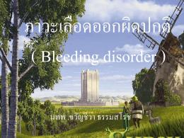 ภาวะเลือดออกผิดปกติ (Bleeding disorder)