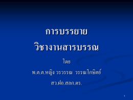 บรรยายสารบรรณ (หนังสือภายนอก) - สำนักงานเลขานุการตำรวจแห่งชาติ