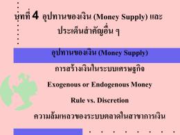 บทที่ 4 อุปทานของเงิน (Money Supply) และประเด็นสำคัญอื่น ๆ