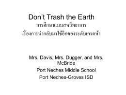 Don`t Trash the Earth การศึกษาแบบสหวิทยาการ เรื่องการนำกลับ