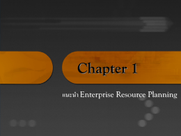 Chapter 1 แนะนำ Enterprise Resource Planning