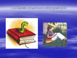 งานวิจัยและวรรณกรรมทางพระพุทธศาสนา งานวิจัยและวรรณกรรมทาง