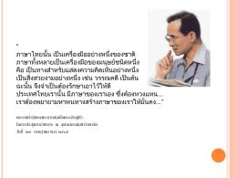 สถานการณ์ภาษาไทย โดย ผู้อำนวยการสำนักวิชาการและมาตรฐานการศึกษา