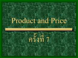 Product and Price Management 7