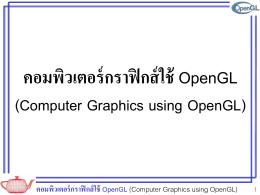 คอมพิวเตอร์กราฟิกส์ใช้ OpenGL