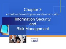 Chapter 12 Information Security