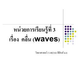 3. คลื่นเสียง (sound waves)