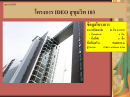 Slide 1 - intranet.supalai.com