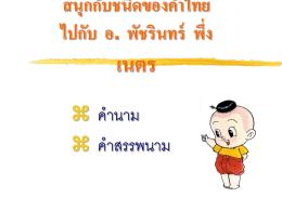 มารู้จักชนิดของคำไทย