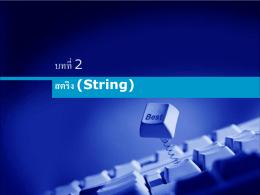 สตริง (String)