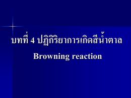 บทที่ 4 ปฏิกิริยาการเกิดสีน้ำตาล Browning reaction