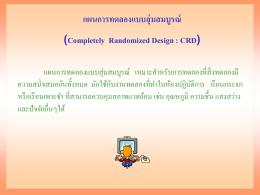 แผนการทดลองแบบสุ่มสมบูรณ์ (CRD)