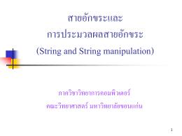 สายอักขระและ การประมวลผลสายอักขระ (String and
