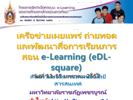 eDL-square - eDLTV PCRU - มหาวิทยาลัยราชภัฏเพชรบูรณ์
