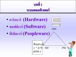 บทที่ 2 ระบบคอมพิวเตอร์