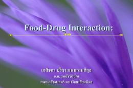 อาหารมีผลต่อการออกฤทธิ์ของยาหรือไม่