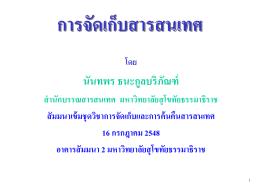การจัดเก็บสารสนเทศ - มหาวิทยาลัยสุโขทัยธรรมาธิราช Sukhothai