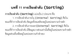 บทที่ 11 การเรียงลำดับ (Sorting)