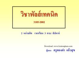 วิชาพัลส์เทคนิค 3105-2002