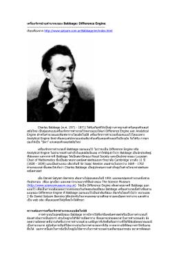 เครื่องจักรช  วยคํานวณของ Babbage: Difference Engine