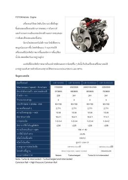 FOTONVehicle Engine เครื่องยนต์ดีเซล โฟตัน มีความ