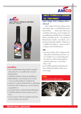 AMCO FORMULA-X ENGINE OIL TREATMENT