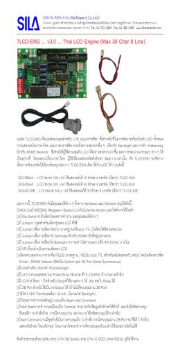 TLCD-ENG v3.0 Thai LCD Engine (Max 30 Char 8 Line)