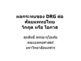 ผลกระทบของ DRG ต่อศัลยแพทย์ไทย วิกฤต หรือ โอกาส