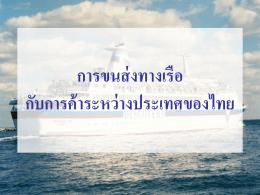การขนส่งทางทะเล กับการค้าระหว่างประเทศของไทย