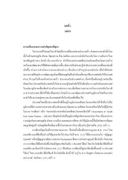 ความพร้อมสู่การเป็นประชาคมอาเซียนในปี พ.ศ. 2558 ของบุคลากร สาย