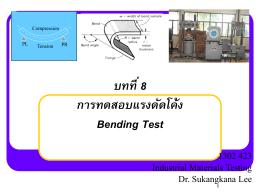 บทที่ 7 การทดสอบแรงดัดโค้ง Bending Test