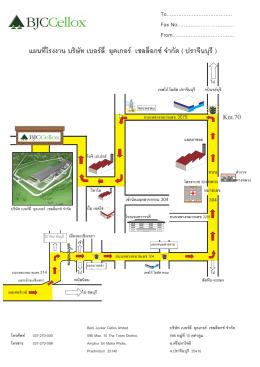 แผนที่โรงงาน บริษัท เบอรêลี่ ยุคเกอรê เซลล็อ