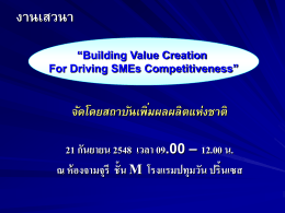Building Value Creation for Driving SMEs