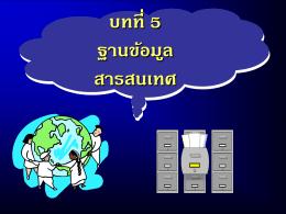 ภาพนิ่ง 1 - Suan Dusit Journal :: วารสารสวนดุสิต