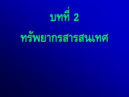 ทรัพยากรสารสนเทศ - Suan Dusit Journal :: วารสารสวนดุสิต