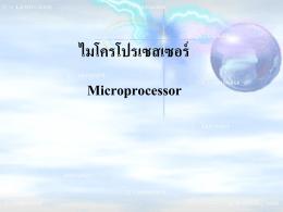 ไมโครคอนโทรลเลอร์ในตระกูล MCS-51