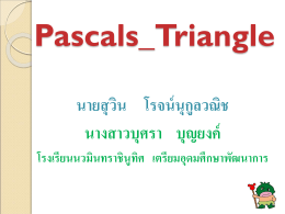 pascal traigle คลิกที่นี่