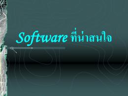 Software ที่น่าสนใจ