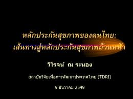 ผลกระทบของวิกฤติเศรษฐกิจปี 2540 ต่อระบบสาธารณสุขของไทย