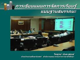 คู่มือการเขียนแผนการจัดการเรียนรู้ ปีการศึกษา 2557