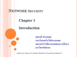 เป้าหมายการรักษาความปลอดภัย - ICT@UP
