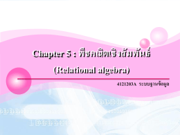 บทที่ 5 Relational Algebra Relation Calculus