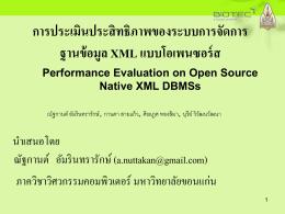 การประเมินประสิทธิภาพของระบบการจัดการฐานข้อมูล XML แบบโอเพนซอร์ส