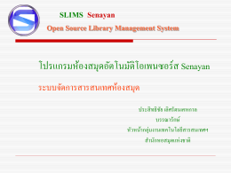 Senayan Library Automation